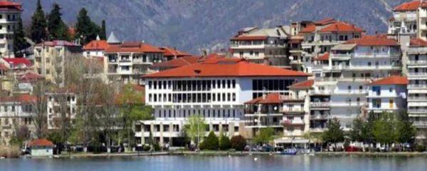 κτίριο ΠΕ Καστοριάς