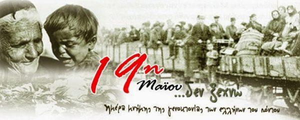 19 Μαΐου Ημέρα μνήμης γενοκτονίας των Ελλήνων του πόντου