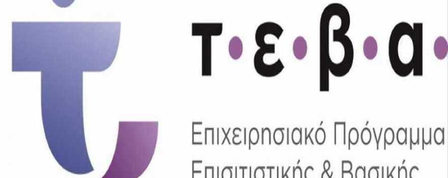 λογότυπο τεβα