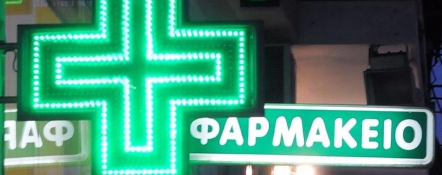 πράσινος σταυρός, σύμβολο φαρμακείου