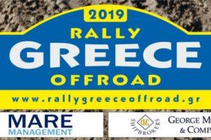 εικόνα από αφίσα Rally Greece Offroad