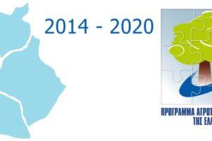 εικόνα Πρόγραμμα Αγροτικής Ανάπτυξης 2014-2020