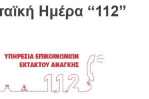 Ευρωπαϊκή Μέρα 112