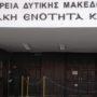 ΠΕ Καστοριάς-απαγόρευση