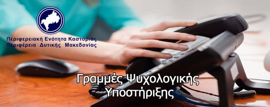 εικόνα τηλεφώνου για ψυχολογική υποστήριξη