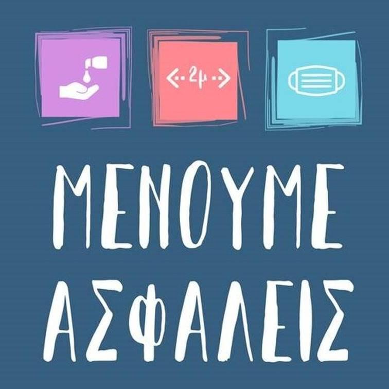ΜΕΝΟΥΜΕ ΑΣΦΑΛΕΙΣ