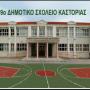 9ο Δημοτικό Σχολείο Καστοριάς
