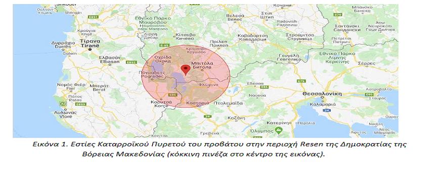 χάρτης εμφάνισης κρουσμάτων στη Β. Μακεδονία