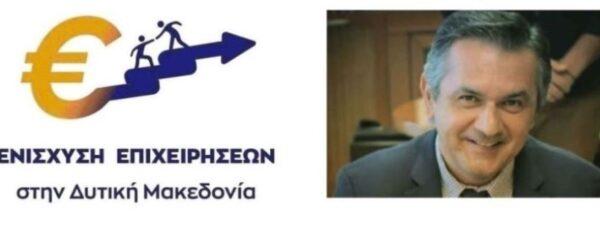 περιφερειάρχης δυτικής μακεδονίας Γιώργος Κασαπίδης