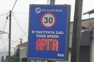 πινακίδα ταχύτητας