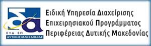 ΕΥΔΕΠ ΠΔΜ